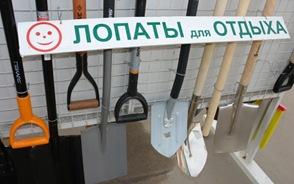 Лопаты для отдыха