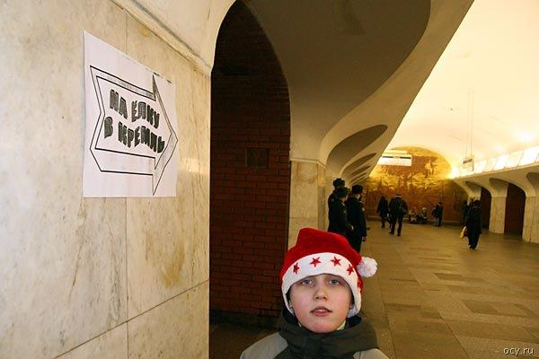 На ёлку в Кремль: в метро везде есть указатели, заблудиться невозможно