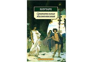 Плутарх, Сравнительные жизнеописания