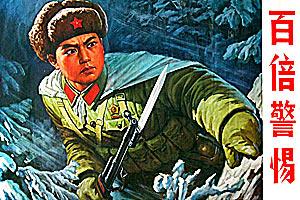 Китайский пограничник середины ХХ века