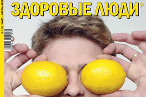 Обложка журнала Здоровые люди с Василием Степановым и лимонами