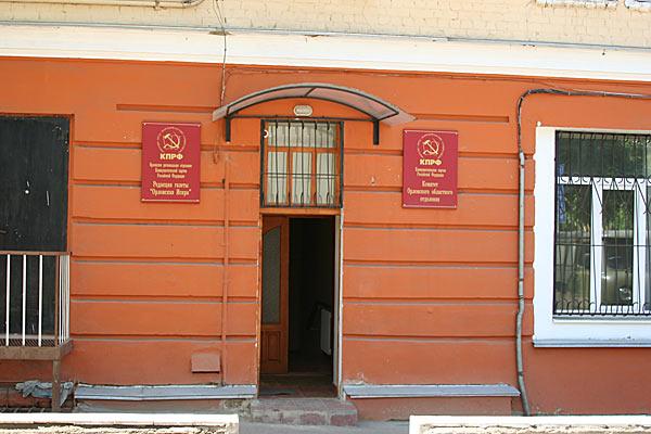 Орловский офис КПРФ. 2006 год.