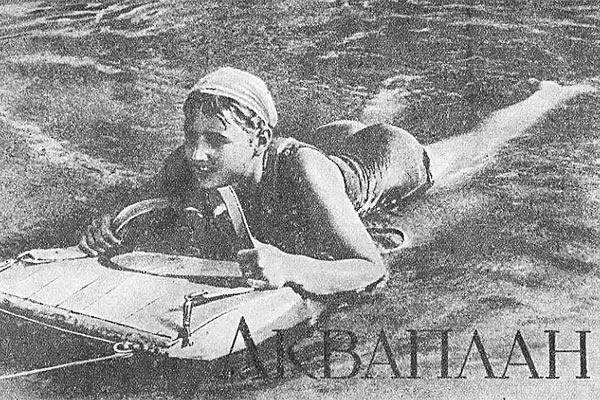 Летящая по волнам. 1939 год.