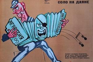 """""""Соло на Даяне"""" — Гальба В. А. (Боевой карандаш) 1970 год"""