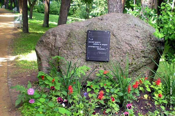 Камень у выходя из усадьбы Тютчева в Овстуге. Автор неизвестен.