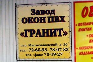 Завод Гранит. Производство окон ПВХ.