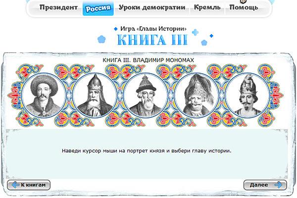 Сайт о президенте РФ для детей