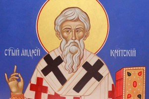 Св. прп Андрей Критский.