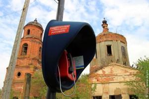 Телефонный автомат рядом с церковью села Лески.