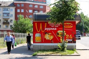 Реклама шаурмы.