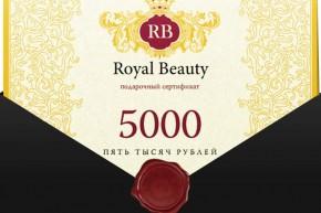 Подарочный сертификат сети салонов красоты на Royal Beauty.