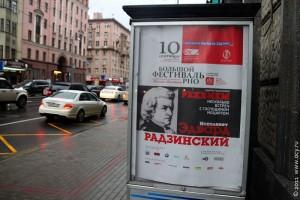 Афиша Большого фестиваля Российского национального оркестра. Эдвард Радзинский.