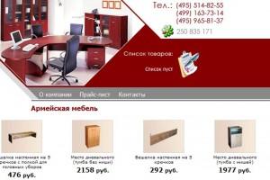 Прочную и недорогую мебель всегда найдете на сайте компании elvis-mebel.ru.