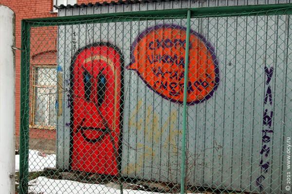 Смерись и улыбнись. Граффити нашего района.