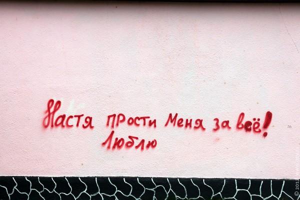 Настя, прости за всё!