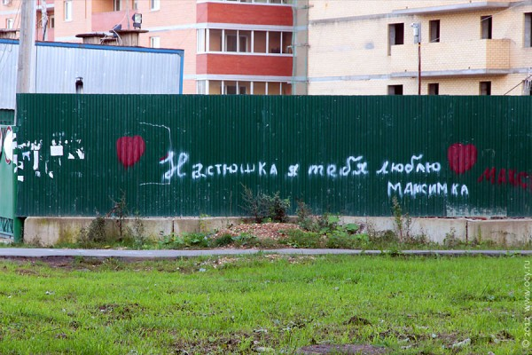 Настя, я тебя люблю! Максим.