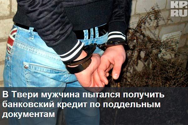 В Твери мужчина пытался получить банковский кредит по поддельным документам.