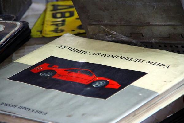 """Книга """"Лучшие автомобили мира""""."""