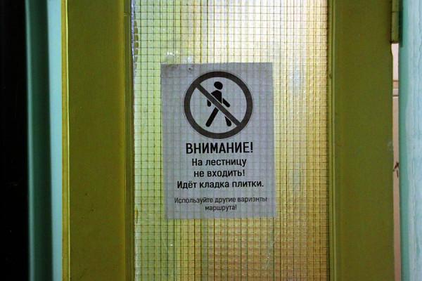 Объявление на лестнице.